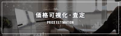 価格可視化・査定