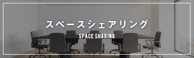 スペースシェアリング