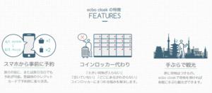 ECHO CLOAK