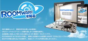 ROOMWARP 360参考画像1