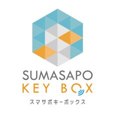 スマサポ(キーボックス方式)