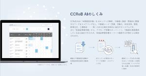 CCReB AI