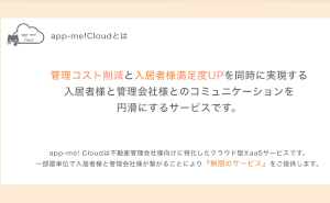 app-me!Cloud