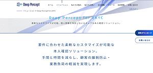 deeppercept_hp